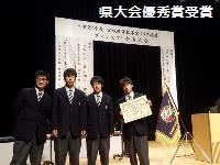 県大会優秀賞受賞