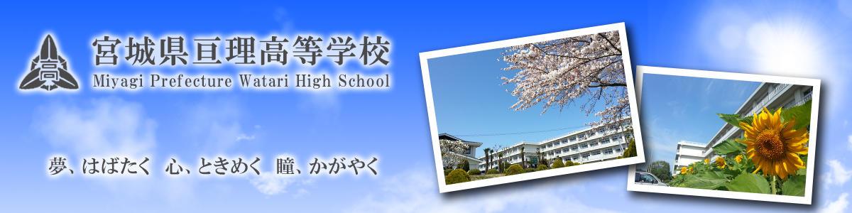 宮城県亘理高等学校